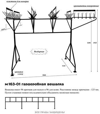 Гардеробная вешалка м163 01